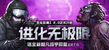生化狂潮Z2.0